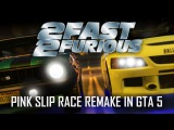 2 Fast 2 Furious Pink Slip Race Recreated in GTA 5