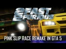 GTA 5 - 2 Fast 2 Furious Pink Slip Race Remake Spot On!