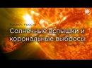 Выпуск 20 - Солнечные вспышки и корональные выбросы