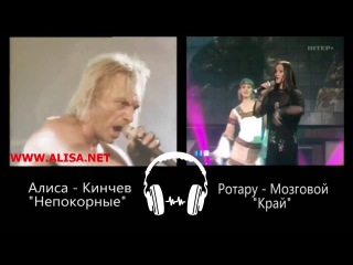 Микс: Алиса - Непокорные София Ротару - Край (HD Audio)
