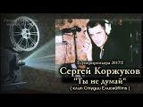 Сергей Коржуков - Ты не думай  клип Студии Елисейfilms 2017