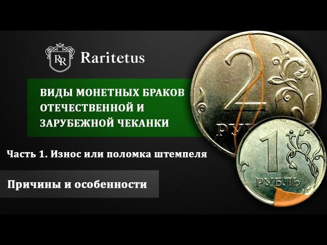 Ценность редких монетных браков отечественной и зарубежной чеканки (нумизматика) (часть 1/7)