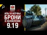 Апы и нерфы брони в обновлении 9.19 - Будь Готов! - от Homish [World of Tanks]