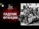 Падение Франции от EliteDualist Tv World of Tanks