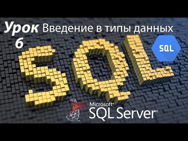 SQL Урок 6 | Введение в типы данных Transact-SQL | Для Начинающих