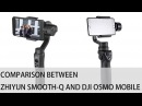 Comparison between Zhiyun Smooth-Q and Dji osmo mobile