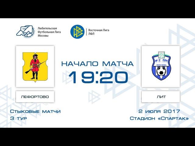Лефортово 5:3 ЛИТ | Стыковые матчи Д1-Д2 ВЛ 2016-17 | 3-й тур | Обзор матча