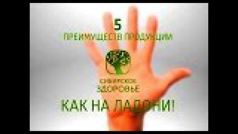 5 Причин. 5 СЕКРЕТОВ Продукции Сибирского здоровья как на ладони