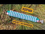 Браслет из паракорда Колчан  Two Tone Quiver Paracord Bracelet