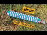 Браслет из паракорда Колчан Two Tone Quiver Paracord Bracelet
