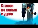 Моделист конструктор Сверлильный станок из бросового материала Хобби Остров рф vjltkbcn rjycnhernjh cdthkbkmysq cnfyjr bp h