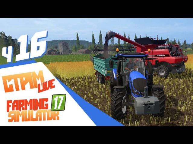 Стрим Батрачу как злыдень - ч16 Farming Simulator 2017