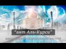 """Только смерть препятствует попасть в Рай """"аят Аль-Курси"""""""