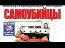 Фильм, комедия Самоубийцы