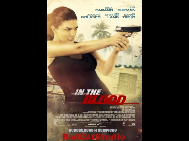 В крови/In the Blood (2014)