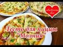 Тесто для пиццы без дрожжей, молока, кефира и сметаны! За 2 минуты!