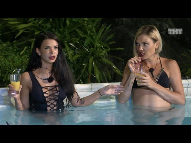 Дом 2 Девичник в бассейне часть 1 из сериала ДОМ 2 После заката смотреть бесплат