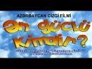Ən güclü kimdir? Azərbaycan cizgi filmi 2014 Азеры Мультфильм - Азербайджанский Мультфильм