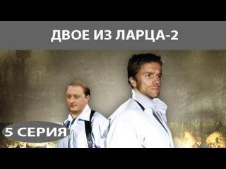 Двое из ларца 2. Серия 5 (2008)