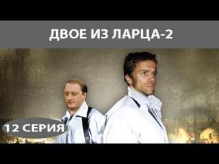 Двое из ларца 2. Серия 12 (2008)