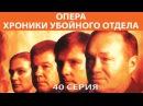 Опера: Хроники убойного отдела 2 сезон 16 серия (40 серия)