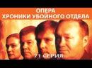 Опера: Хроники убойного отдела 3 сезон 23 серия (71 серия)