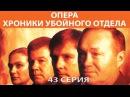Опера: Хроники убойного отдела 2 сезон 19 серия (43 серия)