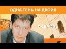 Одна тень на двоих 7 серия (2005)