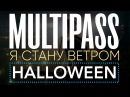 MULTIPASS - Я стану ветром Halloween 2016 live