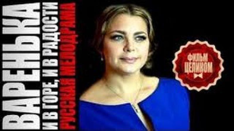 Домашний Кинозал @ Фильм - Варенька Наперекор судьбе !