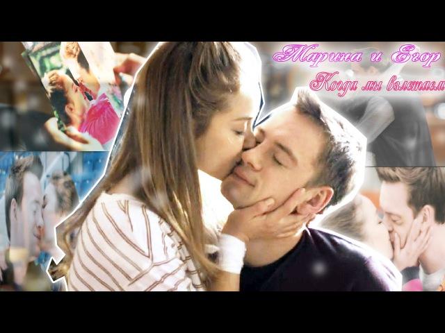 Марина и ЕгорКогда мы взлетаем♥♥
