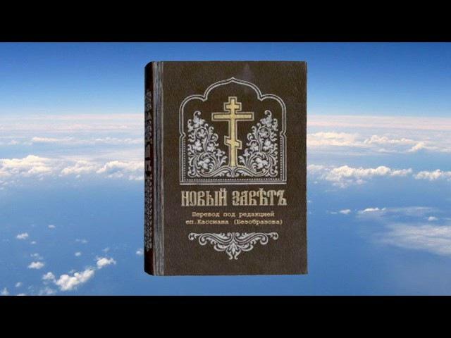 АПОКАЛИПСИС - перевод под ред. еп. Кассиана (Безобразова)