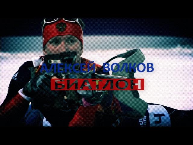 Алексей Волков: