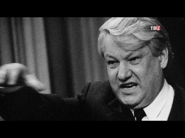 Ельцин против Горбачева. Крушение империи