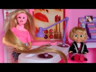 Маша и Барби в салоне красоты. НОВЫЕ ПРИЧЕСКИ. Мама Барби, Маша и Медведь