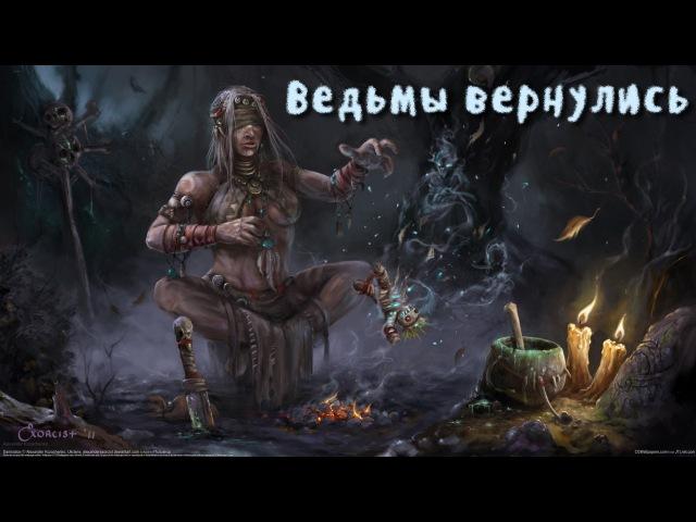 Документальный фильм «Ведьмы вернулись», Юрий Воробьевский