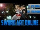 S1ep13 Мастера Меча Онлайн 1 сезон 13 серия AniLibria 720p