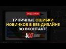 Типичные ошибки новичков в веб-дизайне во ВКонтакте