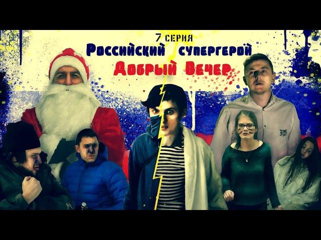 Российский супергерой по имени Добрый Вечер (7 серия)