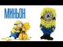 МИНЬОН ФРЕСКА из резинок на станке | Minion Rainbow Loom Bands