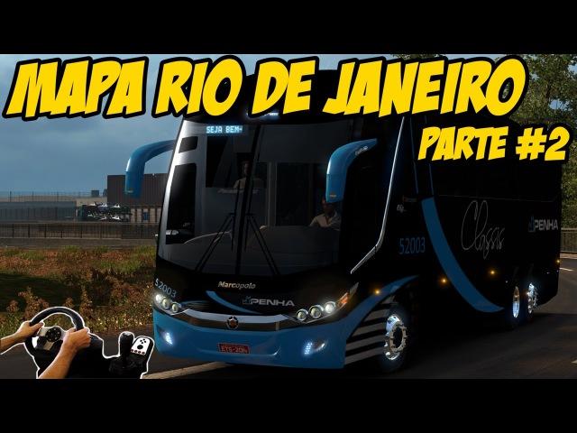 Euro Truck Simulator 2 (Version 1.25; 2012) | Rear-Engine 4WS Mercedes-Benz Marcopolo Paradiso G7 1200 with FWD Config | Rio De Janeiro | Logitech G27)!