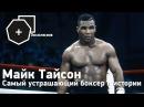 Майк Тайсон: Самый устрашающий боксер в истории | FightSpace
