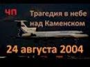 Авиакатастрофа. Ростовская область. Крушение самолета ТУ-154. 24 августа 2004. Каменск-Шахтинский