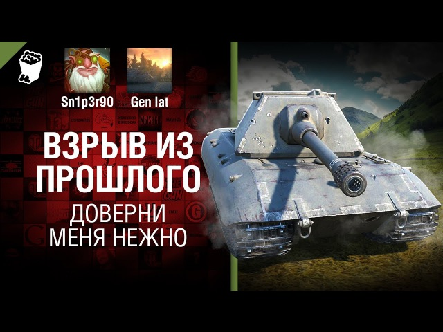 Доверни меня нежно - Взрыв из прошлого №25 worldoftanks wot танки — [wot-vod.ru]