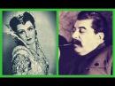 Иосиф Сталин - Женщины товарища Сталина 1