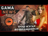 GamaNews. Игры - Metal Gear Survive; Dead Rising 4; Overwatch