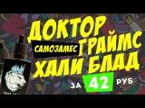 Holy Blood за 42 рубля Рецепт самозамеса Doctor Grimes Holy Blood TPA рецепты