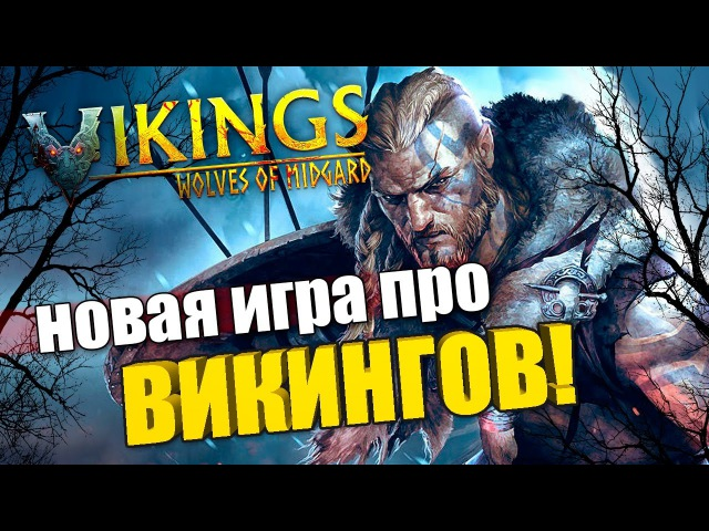 ВИКИНГИ - ВОЛКИ МИДГАРДА 🔥 обзор Vikings - Wolves of Midgard! 1