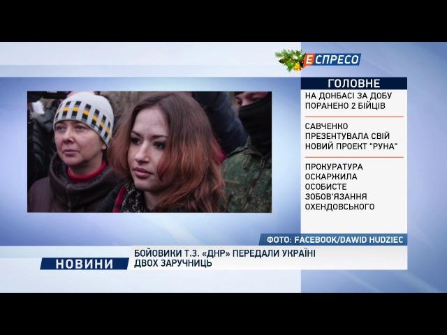 Бойовики т.з. ДНР передали Україні двох заручниць