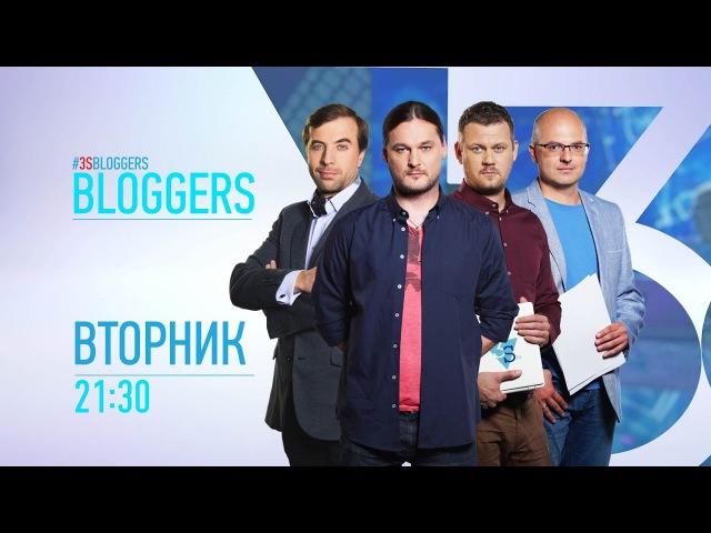 3s.tv|bloggers (27.12.2016)